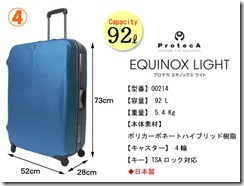 equinox-00214-1