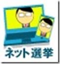 net-senkyo
