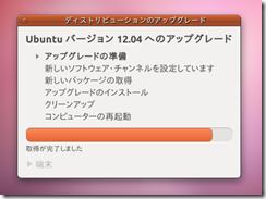 Ubuntu12_0